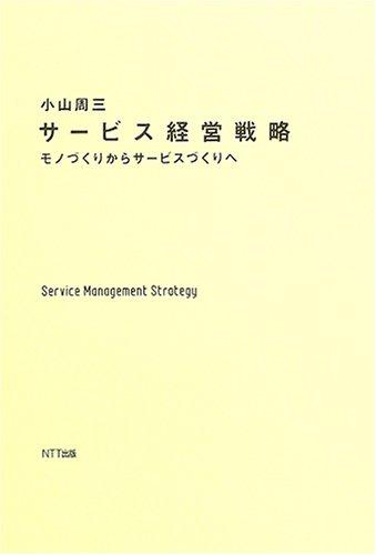 サービス経営戦略―モノづくりからサービスづくりへの詳細を見る