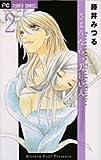 さようなら、美しい人 2 (フラワーコミックス)