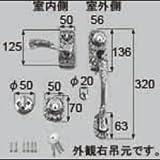 LIXIL部品 ドア・引戸用部品 錠 玄関・店舗・勝手口・テラスドア:把手セット[AZWB562] ブロンズ 左(AZWB563)