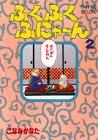 ふくふくふにゃ~ん 2 (ワイドコミックス)