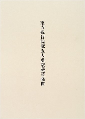東寺観智院蔵五大虚空蔵菩薩像 (美術研究作品資料 (第2冊))