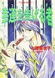 幸運を告げる者(ザ・フォーチュンテラー)―占い師SAKI (集英社スーパーファンタジー文庫)