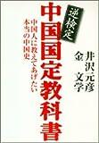 「逆検定 中国国定教科書」井沢 元彦、金 文学