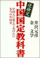 逆検定中国国定教科書―中国人に教えてあげたい本当の中国史の詳細を見る