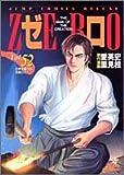 ゼロ 52 (ジャンプコミックスデラックス)