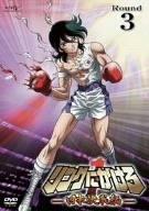 リングにかけろ1 日米決戦編 Round.3 [DVD]