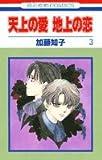 天上の愛地上の恋 第3巻 (花とゆめCOMICS)