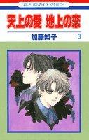 天上の愛地上の恋 第3巻 (花とゆめCOMICS)の詳細を見る