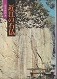 近江の石仏 (1976年)