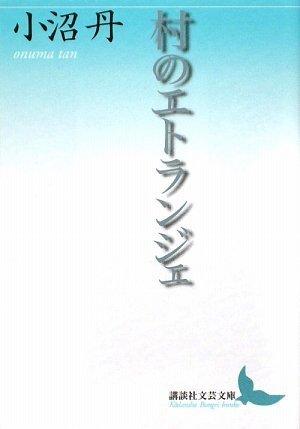 村のエトランジェ (講談社文芸文庫)の詳細を見る