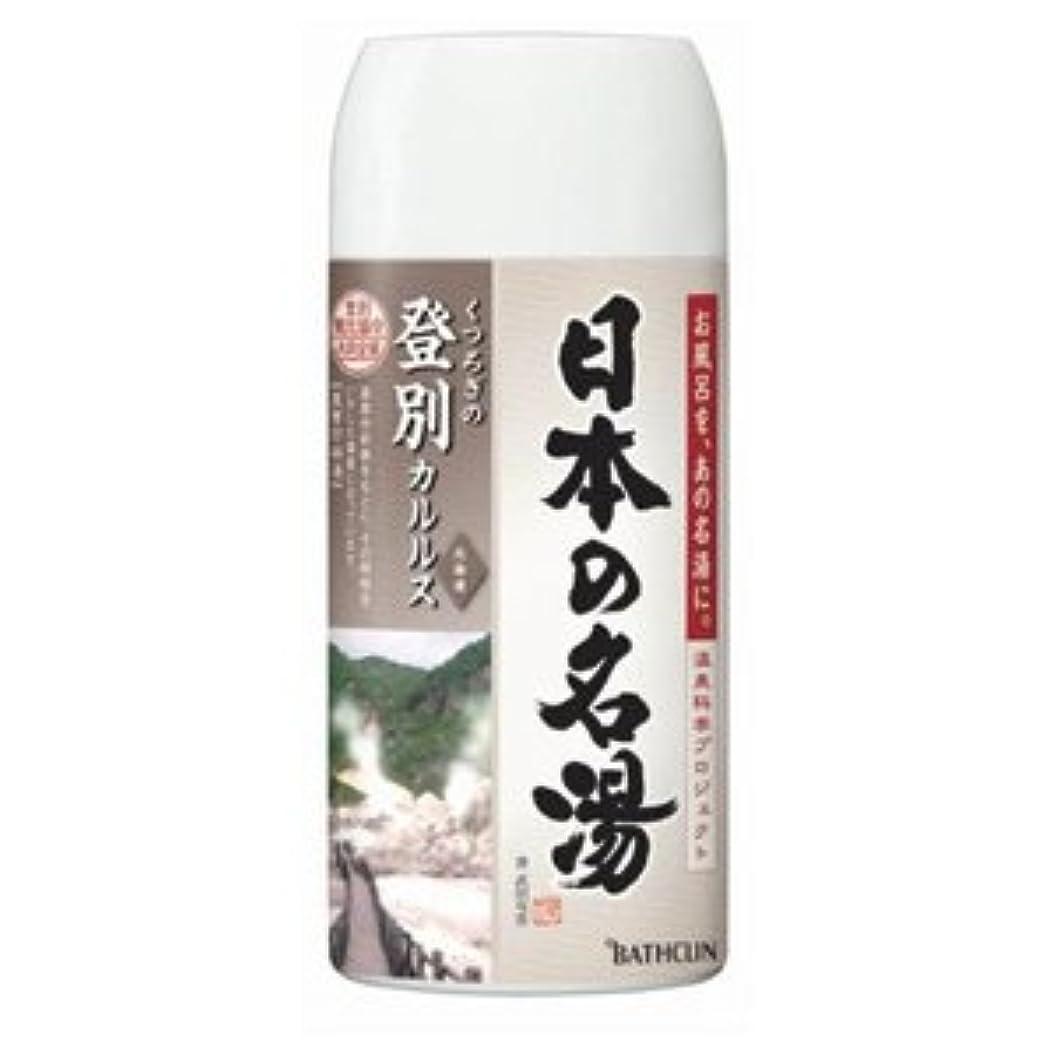 区画農奴テクスチャー日本の名湯 登別カルルス 450g にごりタイプ 入浴剤 (医薬部外品) × 10個セット