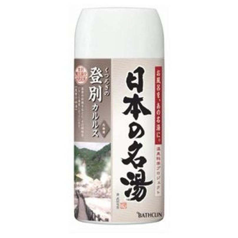 日本の名湯 登別カルルス 450g にごりタイプ 入浴剤 (医薬部外品) × 10個セット
