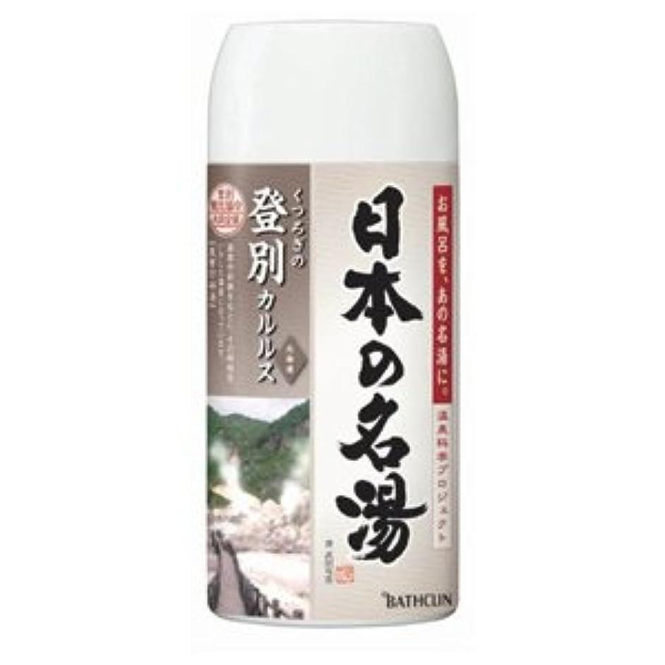 ジーンズ縞模様のスリーブツムラの日本の名湯 登別カルルス ボトル 450g×12本セット(1ケース)
