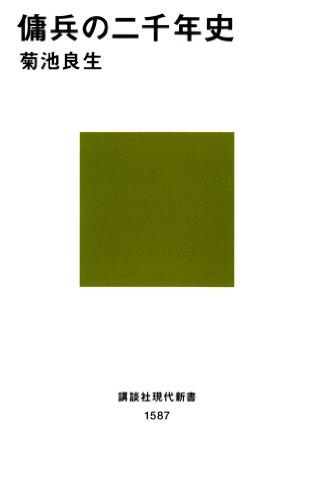 [菊池良生]の傭兵の二千年史 (講談社現代新書)