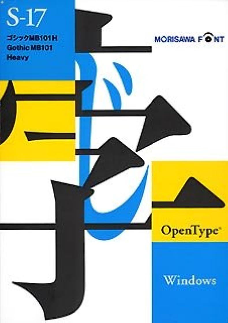 セラースポット抽出OpenType ゴシック MB101 H for Windows