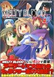ハートフル4コマMELTY BLOOD―アンソロジーコミック (ミッシィコミックス ツインハートコミックスシリーズ)