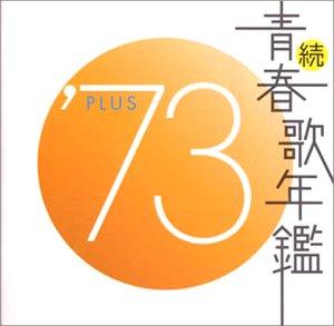 [画像:続・青春歌年鑑 1973]