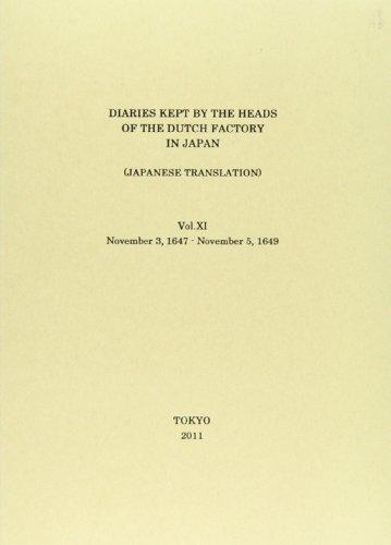 日本関係海外史料  オランダ商館長日記 訳文編之十一―正保四年十月―慶安二年十月