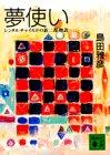 夢使い―レンタルチャイルドの新二都物語 (講談社文庫)
