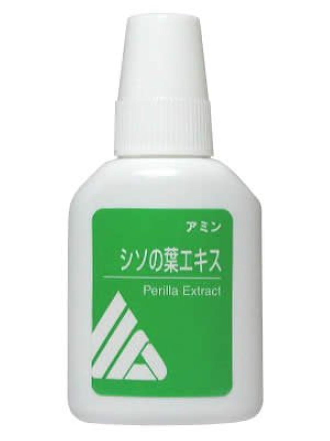 連続的立方体蒸し器シソの葉エキス アミン 20ml