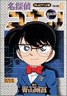 名探偵コナン—テレビアニメ版 (6) (少年サンデーコミックス—ビジュアルセレクション)