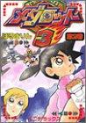 メダロット3 第2巻 (講談社コミックスデラックス コミックボンボン)