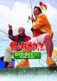 釣りバカ日誌 DVD-BOX Vol.5[DVD]
