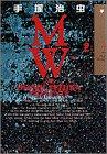 MW(ムウ) (2) (小学館叢書)の詳細を見る