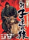 新・子連れ狼 4 (ビッグコミックス)