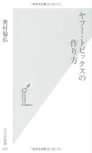 ヤフー・トピックスの作り方 (光文社新書)の詳細を見る