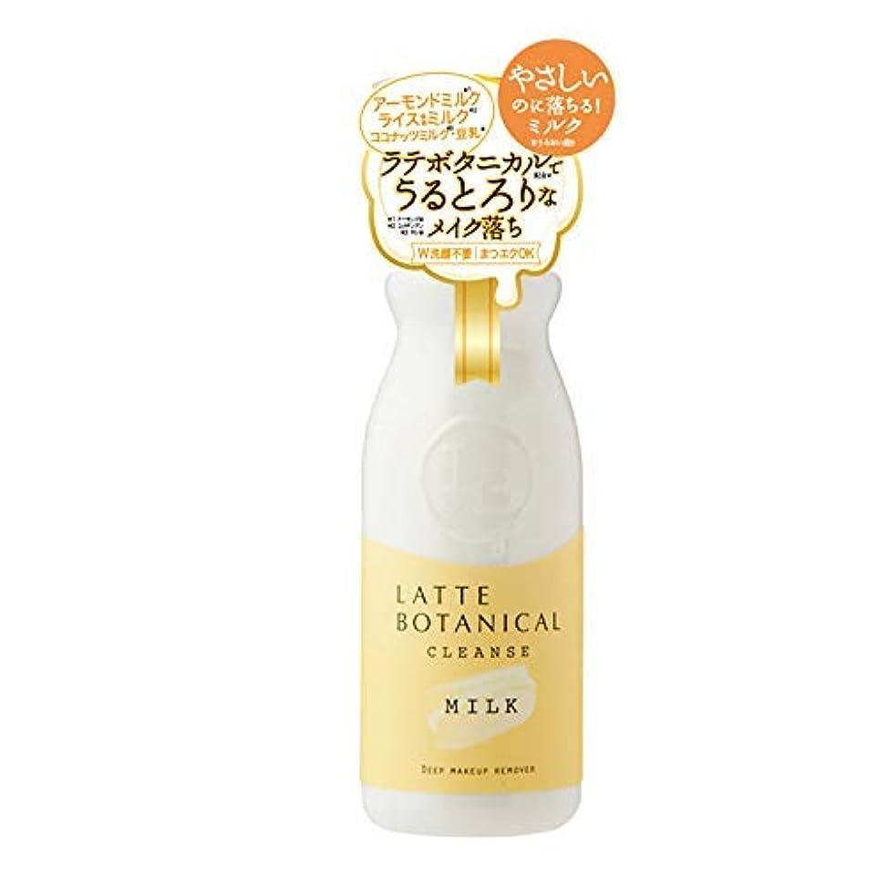 課税一般化する前投薬ラテボタニカル クレンズミルク × 15個セット