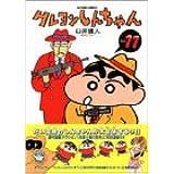 クレヨンしんちゃん(11) (アクションコミックス)