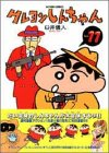クレヨンしんちゃん (Volume11) (Action comics)