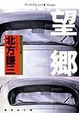 望郷 (集英社文庫―老犬シリーズ)