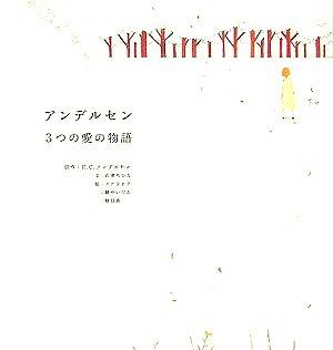 アンデルセン3つの愛の物語 (Books Pooka)の詳細を見る