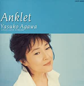 ANKLET-Yasuko Agawa Sings Love Songs