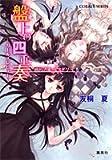 リリカル・ミステリー / 友桐 夏 のシリーズ情報を見る
