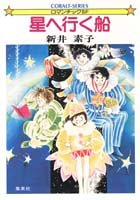 星へ行く船―ロマンチックSF (集英社文庫―コバルトシリーズ 75B)