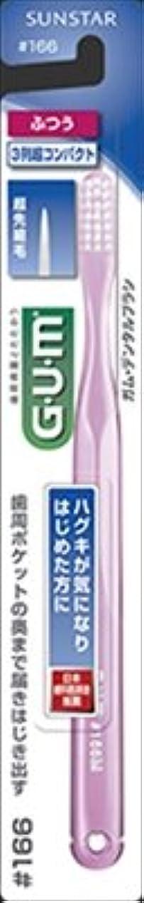 【サンスター】【GUM】ガム?デンタルブラシ#166[3列超コンパクトヘッド?ふつう]【1ホン】×120点セット (4901616215665)