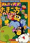 まんがで発見!たまごっち4コマ劇場 2 (てんとう虫コミックススペシャル)