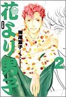 花より男子—完全版 (Vol.2) (集英社ガールズコミックス)