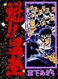 魁!!男塾 (第1巻)