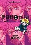 伊賀野こカバ丸 (Vol.1) (You comics)