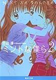 ミントな僕ら (2) (集英社文庫―コミック版 (よ15-7))