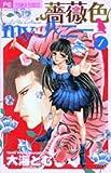 薔薇色myハニー / 大海 とむ のシリーズ情報を見る