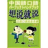 想説就説-漢語口語完全手冊(日文版)附MP3 1張(中国語)