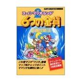 スーパーマリオランド2 6つの金貨必勝攻略法 (ゲームボーイ完璧攻略シリーズ (10))