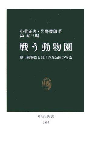 戦う動物園―旭山動物園と到津の森公園の物語 (中公新書)