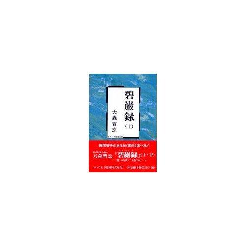碧巌録〈上〉 (タチバナ教養文庫)の詳細を見る