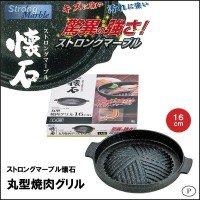 パール金属 H-5369 ストロングマーブル懐石 丸型焼肉グリル 【人気 おすすめ 】